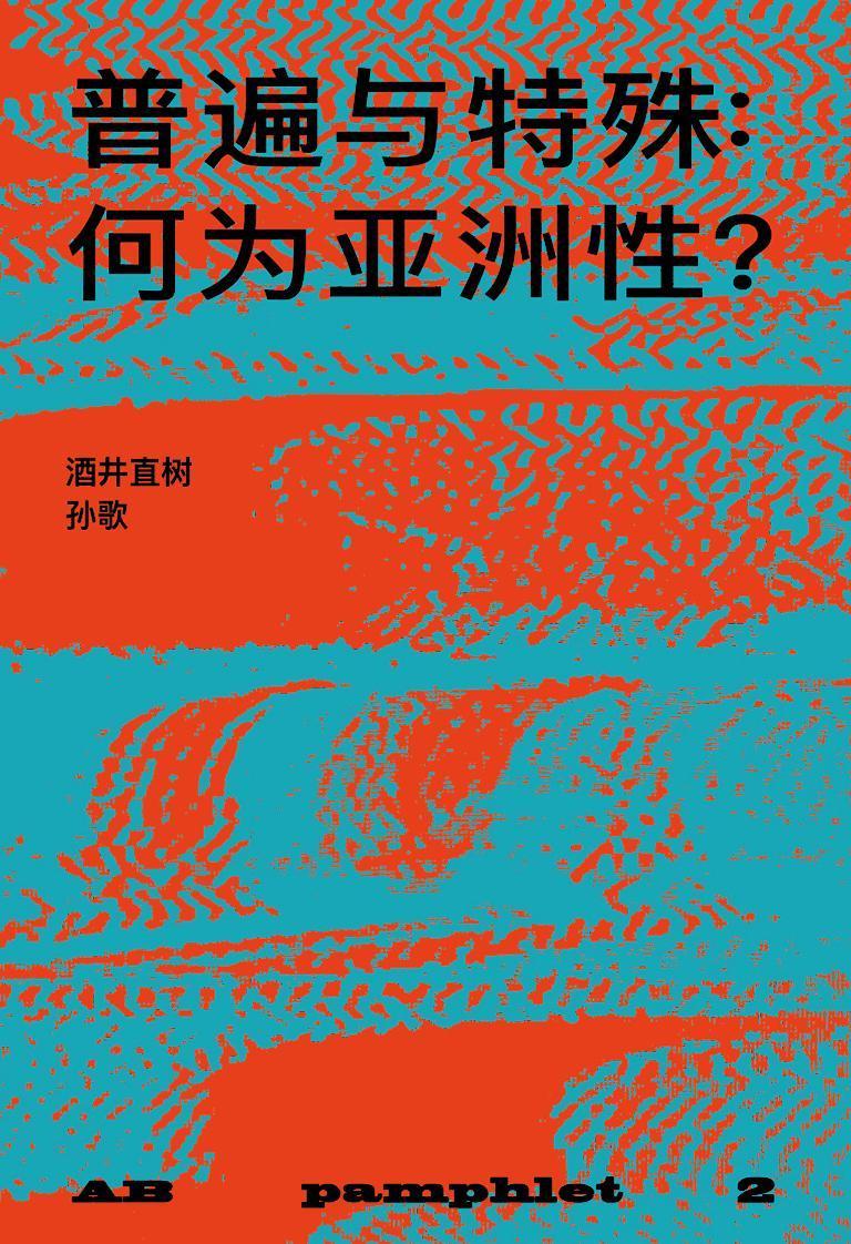普遍与特殊:何为亚洲性?